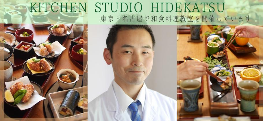 和食料理研究家、高井英克です。東京や名古屋を中心に料理教室やお食事会の開催をしています。